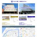 和歌山市のビジネスホテル|ワカヤマ冨士ホテル
