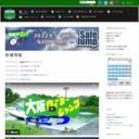 大阪ウォータージャンプO-air