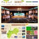 内子町観光協会