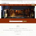 こんぴら温泉八千代「琴平温泉郷」旅館・ホテル