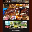 城崎温泉 旅館 喜楽|陶芸体験・貸切風呂のある宿