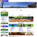 屋久島の旅人・全国の屋久島ファンの応援サイト