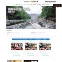 岡山県 湯原温泉 「湯原国際観光ホテル 菊之湯」