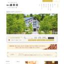大雪山国立公園 旭岳温泉 湯元 湧駒荘