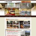 別府温泉湯元屋旅館