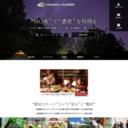 【公式サイト】中札内農村休暇村 フェーリエンドルフ
