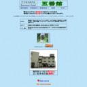 鶴岡市 ビジネスホテル五番館