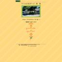 宮城県 ペンション&コテージ 悠 遊