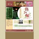 東京 秋川渓谷の別荘風旅館 錦江閣