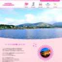 山中湖 ハートイン山中湖