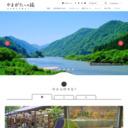 やまがたへの旅/山形県観光情報ポータルサイト