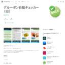 Android グルーポン自動チェッカー