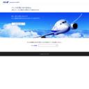 国際線エコノミークラス無料手荷物許容量アップキャンペーン