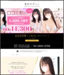 http://www.ikebukuro-lip.com/