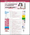 http://www.jobu.ac.jp/