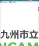 http://www.kitakyu-u.ac.jp/