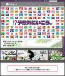 http://www.tachibana-u.ac.jp/