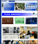 http://www.toua-u.ac.jp/