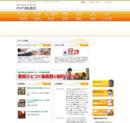 アイワ広告株式会社様 看板製作サイト