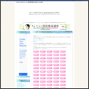 webデザイナーが作るフリーホームページ素材