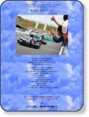 第9回 UDA・鼈レーシング・ヲトコ神奈川組 共催 カート耐久大会の御知らせ♪