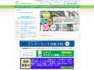 戸越銀座駅近内科クリニック