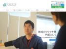 橋本整形外科リウマチクリニック