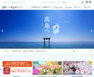 高島観光協会