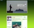 たんたんた〜ん 長崎でのルアー釣り