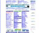 駿河湾SEARCH…駿河湾関連の検索エンジン