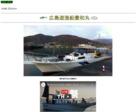 広島遊漁船豊和丸