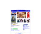 熊石町・海王丸ホームページ