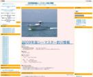 石狩湾遊漁船シーマスターの釣り情報