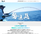 四国、土佐沖の船釣りは、高知県の釣り船勢進丸へ!