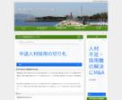 神戸市垂水区の塩屋漁港の波止釣り