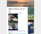 長崎県大村湾の釣り 彼杵フィッシング