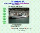 山口八里ヶ瀬ライナー遊魚船北斗丸