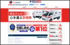 赤帽青森県軽自動車運送協同組合