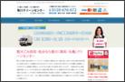 粗大ごみ回収・ゴミ屋敷片付けの香川・高松クリーンセンター