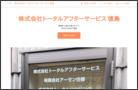 株式会社 トータルアフターサービス 徳島