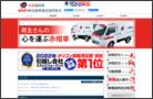 赤帽福岡県軽自動車運送協同組合/北九州支部
