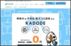 不用品回収神奈川≪KADODE≫|不用品の買取も可能