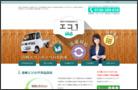 不用品回収・処分の宮崎エコ1