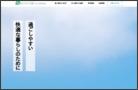新エネルギー流通システム株式会社