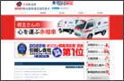 赤帽新潟県軽自動車運送協同組合
