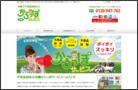 不用品回収・処分の沖縄からっぽサービス