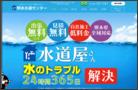 熊本水道センター