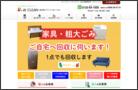 株式会社アイ・コーポレーション飯田営業所