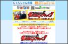 じゃんじゃん市場(カード決済取扱店)