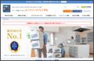 日本通運株式会社徳島支店引越センター